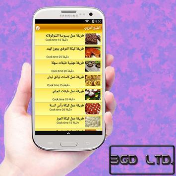 وصفات الطبخ العربي apk screenshot