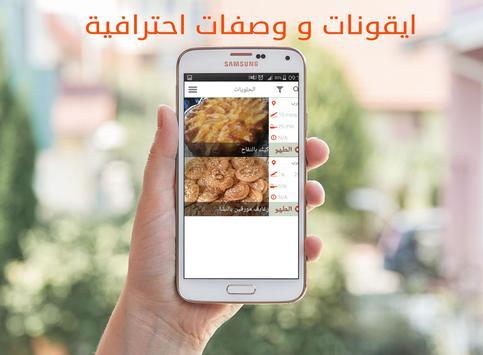 شهيوات ووصفات رمضان خديجة 2016 apk screenshot