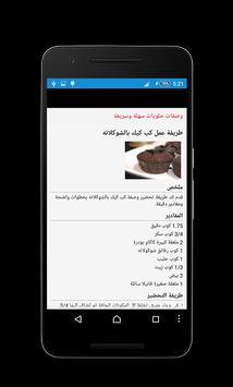 وصفات حلويات سهله وسريعة apk screenshot