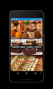 وصفات حلويات سهله وسريعة poster