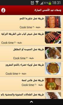 وصفات عيد الأضحى المبارك apk screenshot