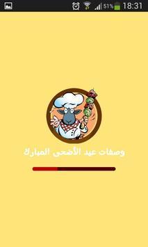 وصفات عيد الأضحى المبارك poster