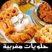 حلويات مغربية (بدون انترنت ) icon
