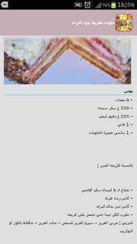 حلويات مغربية (بدون انترنت ) apk screenshot