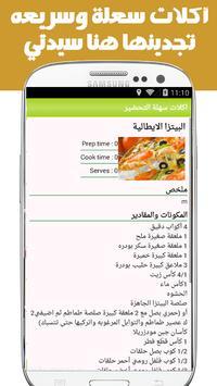 اكلات سهلة التحضير apk screenshot