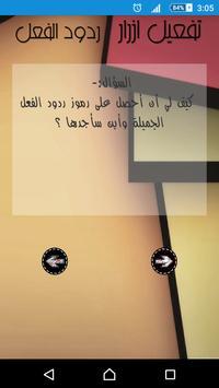 تفعيل ردود الفعل في الفيس بوك poster