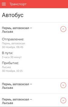 Visit Perm apk screenshot
