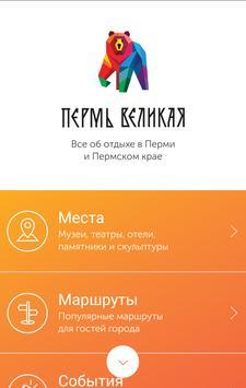 Visit Perm poster