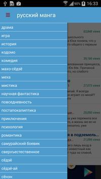 Pусский манга apk screenshot