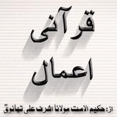 Amal Qurani by Hakeem ul Ummat icon