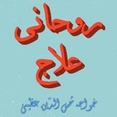 Rohani Ilaj Complete Urdu icon