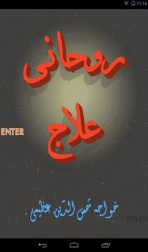 Rohani Ilaj Complete Urdu poster