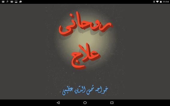 Rohani Ilaj Complete Urdu apk screenshot