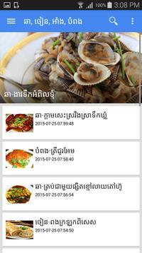 Khmer Cooking apk screenshot