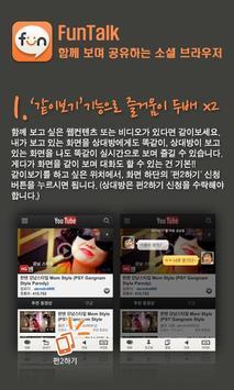 펀톡 FunTalk: 함께 보며 공유하는 소셜 브라우저 poster