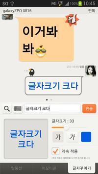 펀톡 FunTalk: 함께 보며 공유하는 소셜 브라우저 apk screenshot