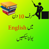 Learn English In 10 Days icon