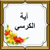 Ayatul Kursi icon