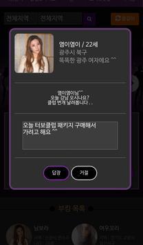 리얼 클럽앤나이트 - 채팅,클럽,나이트,모임 apk screenshot