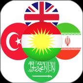 Rebin Dictionary - Kurdish icon