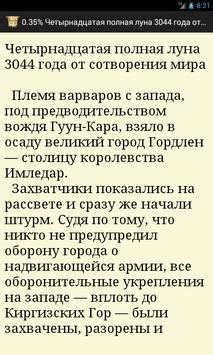 Осада Красной крепости apk screenshot