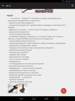 Поиск слов по маске apk screenshot