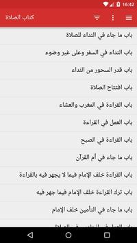 موطأ الإمام مالك apk screenshot