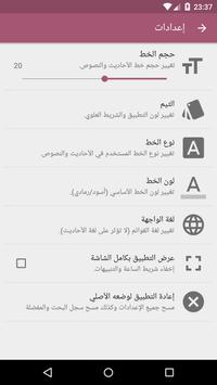 الشمائل المحمدية apk screenshot