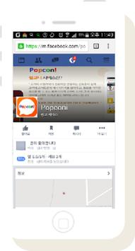 팝코니(Popconi) apk screenshot