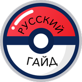 Русский Гайд для Pokemon Go icon