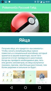 Русский Гайд для Pokemon Go apk screenshot