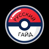 Русский Гайд по Pokemon Go icon