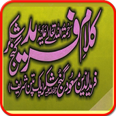 kalam e Fareed(R.A) icon