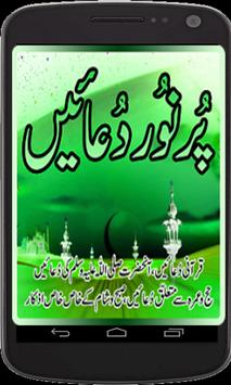 Pur Noor Duaen(Masnoon Duaen) apk screenshot