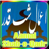 Shab e Qadar K Amal o Nwafil icon