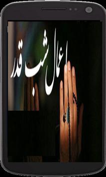 Shab e Qadar K Amal o Nwafil poster