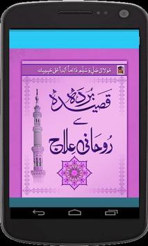 Qaseeda Shref Sy Rohani Ilaj poster