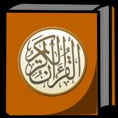 Quran Indonesia v.2 icon