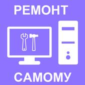 Ремонт компьютеров icon