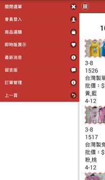 名倫童裝批發 apk screenshot