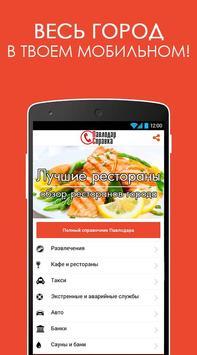 Павлодар Справка poster