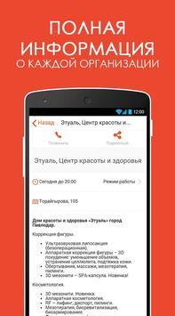 Павлодар Справка apk screenshot