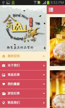 金山燕 apk screenshot