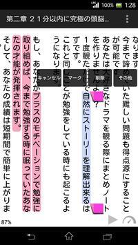 非道徳な勉強方法 apk screenshot