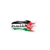 Palestinian Narrative icon