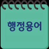 간편 행정용어 사전 icon