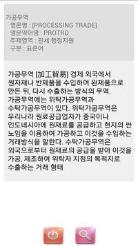 간편 행정용어 사전 apk screenshot