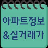 아파트 정보 & 실거래가 icon