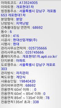 아파트 정보 & 실거래가 apk screenshot