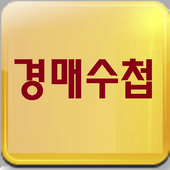부동산 경매수첩 icon